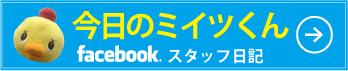 Facebook株式会社ミーツ スタッフ活動日記