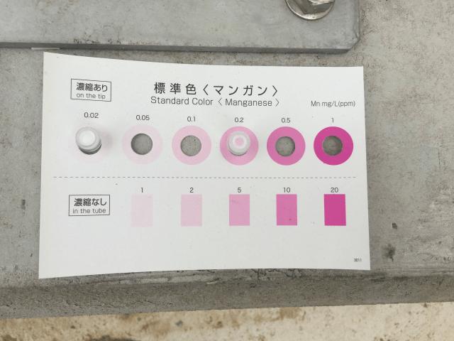 井戸水のマンガン濃度の簡易テスト